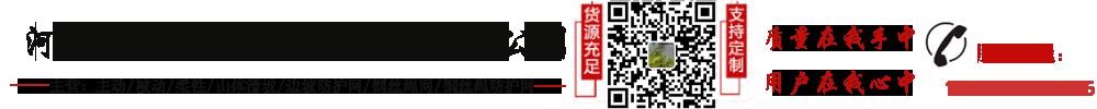 河北厚宏金属丝网制品有限公司